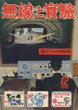 画像1: 無線と実験 昭和27年12月号