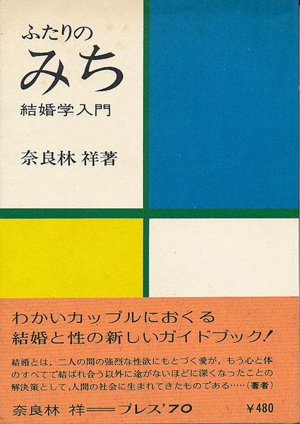 奈良林祥 ふたりのみち 結婚学入門 - インターネット古書店 太陽野郎