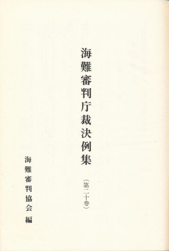 海難審判庁裁決例集 第20巻 - インターネット古書店 太陽野郎