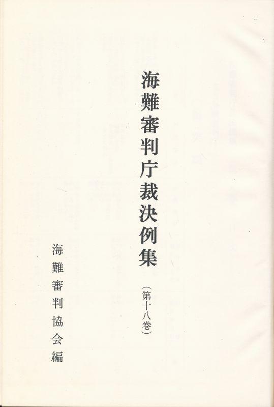 海難審判庁裁決例集 第18巻 - インターネット古書店 太陽野郎
